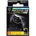ゲームテック PS4コントローラ用 Qi規格対応レシーバー『置きラク充電レシーバー4』 [P4A2027]