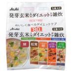 アサヒフードヘルスケア 【リセットボディ】 発芽玄米