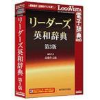 【お取り寄せ】ロゴヴィスタ 〔Win・Mac版〕 LogoVista電子辞典シリーズ リーダーズ英和辞典 第3版