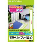 エレコム EDT-TF13 (背ラベル/ファイル用/A4サイズ/18×200mm/130枚)