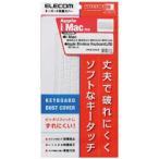 エレコム PKB-MAC9 キーボードカバー(Apple iMacシリーズ対応)