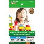 【お取り寄せ】エレコム EJK-GAN2L50(EJK-GANシリーズ/光沢写真用紙/2L判/50枚)
