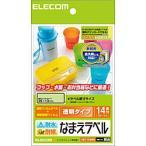 ELECOM(エレコム) EDT-TCNM4 耐水耐候なまえラベル(コップ・水筒・お弁当箱用/14面/3枚)