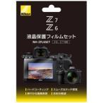 Nikon Z 6  Z 7 用液晶保護フィルムセット NH-ZFL6SET