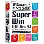 筆まめ 〔Win版〕 SuperWin Utilities 3.1 (3台) (SUPERWIN_UTILITIES3.)