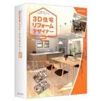 【お取り寄せ】メガソフト 〔Win版〕 3D住宅リフォームデザイナー2