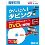 アイ・オー・データ機器 GV-USB2(USB接続ビデオキャプチャー)