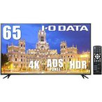 I-O DATA アイ オー データ 4K対応 広視野角ADSパネル採用 65型 可視領域64.5型 ワイド液晶ディスプレイ LCD-M4K651XDB