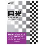 【お取り寄せ】ピクトリコ GEKKO パール・ラベル(2L・20枚)