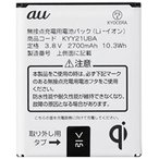 【お取り寄せ】au 【au純正】 無接点充電用電池パック KYY21UBA