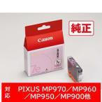 【お取り寄せ】キヤノン 純正インク BCI-7ePM インクカートリッジ(フォトマゼンタ) (0369B001)