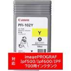 キヤノン 純正インク PFI-102Y インクタンク(染料イエロー) (0898B001)