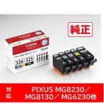 キヤノン(Canon) 純正インク BCI-326+325/5MP BCI-326(BK/C/M/Y) + BCI-325 5色BOXパック (4713B001) (BCI326+3255MP)