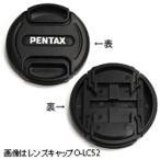 【お取り寄せ】ペンタックス(PENTAX) O-LC49 (レンズキャップ)