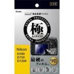 ケンコー マスターGフィルム KIWAMI ニコン D500/D750用 KLPK-ND500