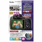 【お取り寄せ】ケンコー 液晶保護フィルム(ソニー サイバーショット HX400V専用) KLP-SCSHX400V