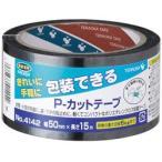 寺岡製作所 TERAOKA P−カットテープ NO.4142 50mm×15M 黒 4142 BK-50X15
