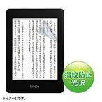 サンワサプライ Kindle Paperwhite用 液晶保護指紋防止光沢フィルム PDA-FKP1KFP (PDAFKP1KFP)