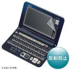 サンワサプライ カシオ(CASIO) EX-word XD-G/Y/Kシリーズ用液晶保護反射防止フィルム PDA-EDF501