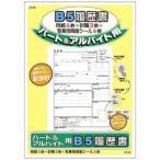 アピカ 履歴書用紙 B5 パート・アルバイト用 SY25