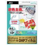アピカ WP905 インクジェット用OHPフィルム A4(10) 0.109mmの画像