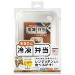 オーエスケー まるごと冷凍弁当タイトボックス(レシピ付)800ml  ホワイト PCL-5SR
