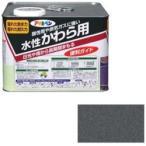 アサヒペン 水性かわら用 7L (銀黒)