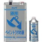 カンペハピオ 得用ペイントうすめ液 4L NO2934