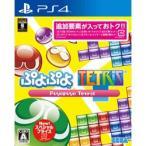 セガゲームス ぷよぷよテトリス スペシャルプライス (PS4ソフト)