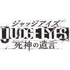 セガゲームス JUDGE EYES:死神の遺言 【PS4ゲームソフト】 [振込不可]