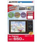 ハクバ 液晶保護フィルム MarkII(Canon IXY 650 専用)DGF2CAX650