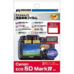 ハクバ 液晶保護フィルム MarkII(キヤノン EOS 5D Mark IV専用) DGF2-CAE5DM4