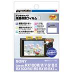 ハクバ 液晶保護フィルム MarkII (ソニー SONY Cyber-shot RX100VII/VI/V/IV/III/II/RX100/RX1RII/RX1R 専用) DGF2-SCRX100M7