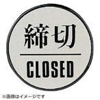 ユニット ユニット ドア表示板 締切CLOSED(丸型)・アクリル黒板/アルミ板・60Ф