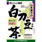 山本漢方 山本漢方白刀豆茶(なたまめ茶)100%(12包)