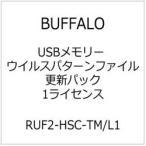バッファロー 【更新パックです】 USBメモリー ウイルスパターンファイル更新パック 1ライセンス RUF2-HSC-TM/L1