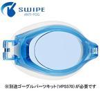 タバタ 【VIEW】度付レンズ/左右兼用 VC580SA(LB/-4.5)