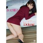 竹書房 さいとう雅子 / まぁこDeluxe DVD