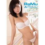 竹書房 RaMu / アラーム DVD