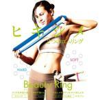 LAVIE 健康グッズ フィットネスチューブ ビューティーリングバンドセット(ソフト:ピンク、ハード:ブルー×各1本) 3B-3013