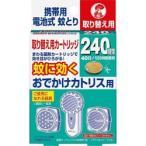 大日本除虫菊 蚊に効くおでかけカトリス用 240時間 取替え用カートリッジ 1個〔蚊取り用品〕