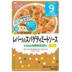 アサヒグループ食品 【グーグーキッチン】スパゲティミートソース(80g)
