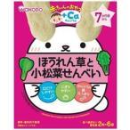 和光堂 赤ちゃんのおやつ+Caカルシウム ほうれん草と小松菜せんべ