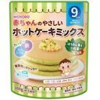 和光堂 赤ちゃんのやさしいホットケーキミックス ほうれん草と小松菜