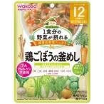 和光堂 1食分の野菜が摂れるグーグーキッチン 鶏ごぼうの釜めし (100g) 〔離乳食・ベビーフード〕