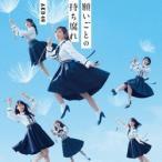 AKB48 / 48thシングル 「願いごとの持ち腐れ」 TYPE B 通常盤 DVD付 CD [振込不可]
