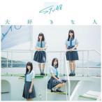 キングレコード STU48 / 3rdシングル「大好きな人」 T
