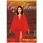聖母観音大菩薩 DVD
