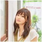 渡部優衣 / 夢のキセキ 通常盤 CD