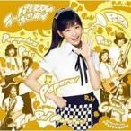 渡辺麻友 / 「ラッパ練習中」通常盤 CD